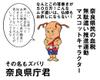 Shikabozu_5m