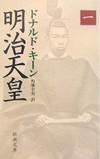 Meijitenno1