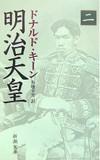 Meijitenno2