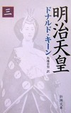 Meijitenno3