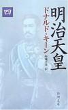Meijitenno4