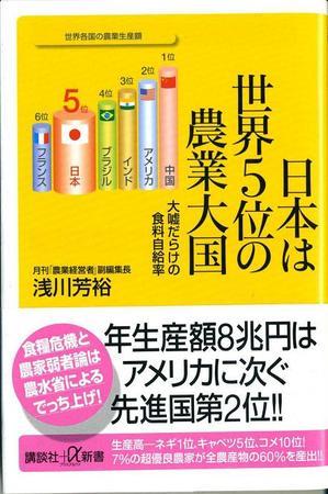 Nipponwasekai5inonogyotaikoku