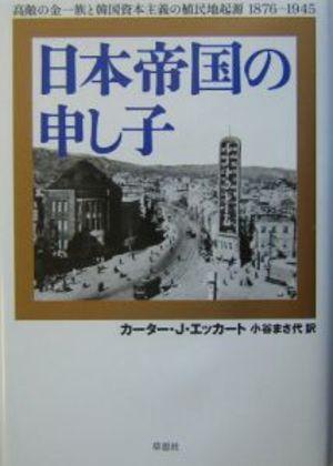 Nihonteikokunomosigo
