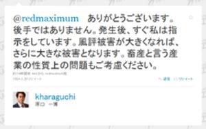 Haraguchikouteieki