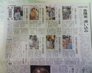 Asahi_senkyohoihan