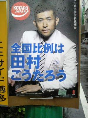 Tamurakotaro3