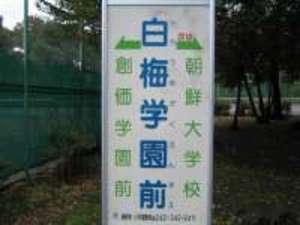 Siroumegakuenmae