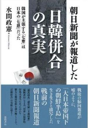 Nikkan_heigo_shinjitsu