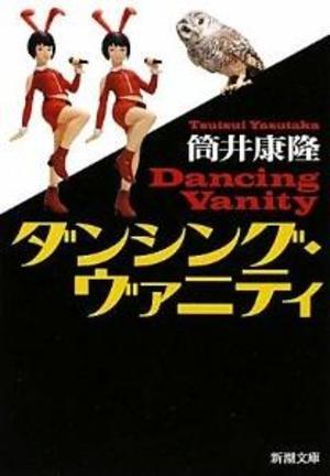 Dancingvanity