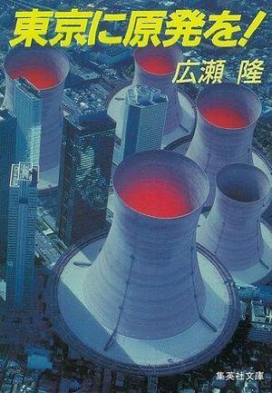 Tokyonigenpatuwo