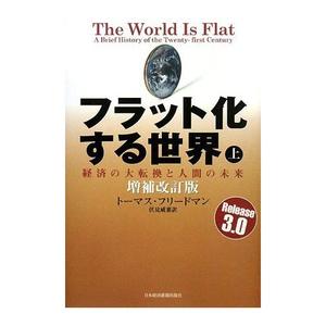 Theworldisflat_1