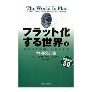 Theworldisflat_2