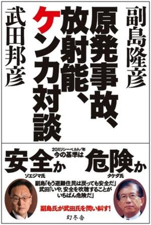 Genpatujiko_housyano_kenkataidan