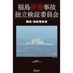 Fukusimagenpatujikodokuritukensyoin