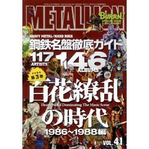 Metallion_vol41