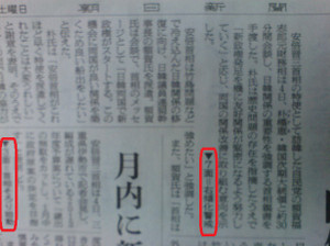 Asahi20130105