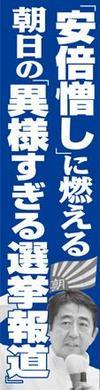 Abenikusi_asahi