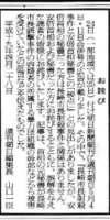 Asahi_syazai_2